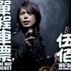 Shang Hai Nu Hai (Album Version)