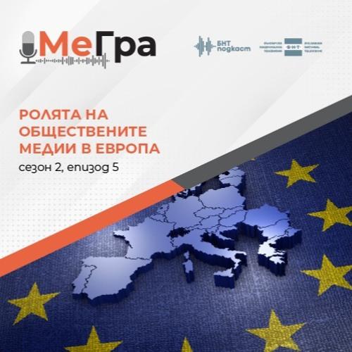 Епизод 05 - Ролята на обществените медии в Европа