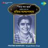 Download Baro Sadh Jage Ekbar Tomay Dekhi Mp3