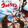 Download Return of Ultraman OST - Ultraman Fights Under the Setting Sun Extended Mp3