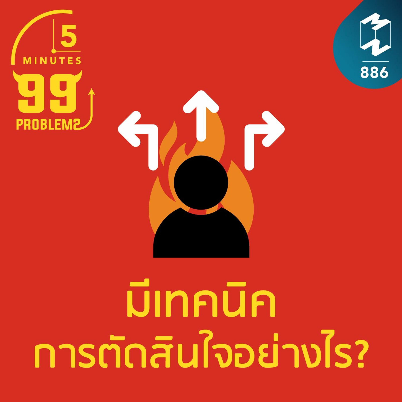 5M EP.886   มีเทคนิคการตัดสินใจอย่างไร?