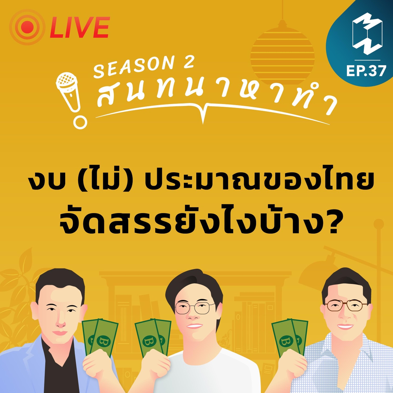 สนทนาหาทำ SS2 EP.37 | งบ (ไม่) ประมาณของไทย จัดสรรยังไงบ้าง?