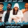 Download مهرجان خد يا عم القرد تعالى - الزعيم - الصافي - لابط - النجم -توزيع الزعيم Mp3