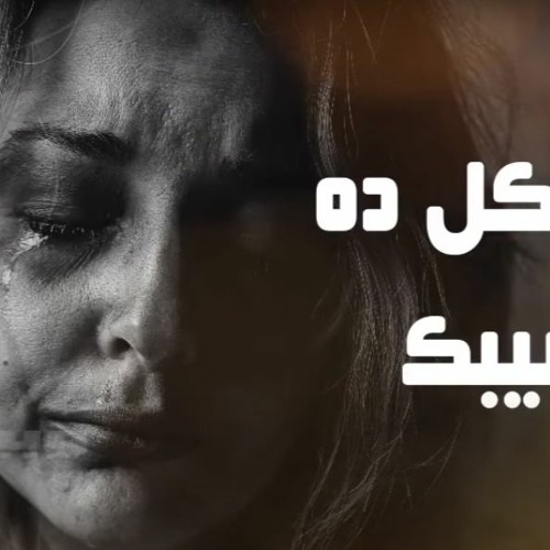رغم كل ده  - رانيا عادل
