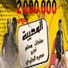 Download مهرجان تبقي خيبه المصيبة - سادات و مسلم - توزيع سعيد الحاوي 2020 Mp3