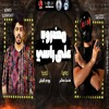 Download مهرجان مضروب على راسي - مسلم - احمد السويسي | 2021 Mp3