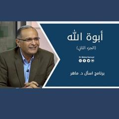 أبوة الله (الجزء الثاني) | د. ماهر صموئيل | برنامج اسأل د. ماهر - 4 سبتمبر 2021