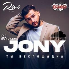 JONY - Ты Беспощадна (BONDAR DJ 2020)