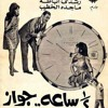Download فيلم نص ساعة جواز كامل.. بطولة شادية ورشدي أباظة Mp3
