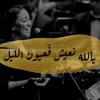 Download مي فاروق -  يا حبيبي يلا نعيش في عيون الليل 🤍 Mp3