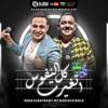 Download رضا البحراوي - مصطفي بوله اغنية كل النفوس اتغيرت توزيع حسام ماركو Mp3
