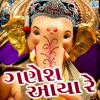 Download Ganesh Aaya Re Mp3