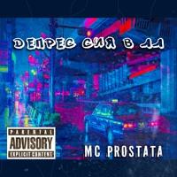 Cover mp3 МС Простата - Депрес Сия В 11