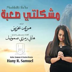 Mushkilti Sa'ba   Words & Music © Hany R. Samuel مشكلتي صعبة