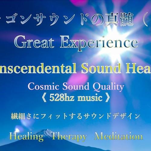 【 The 禅 】ドラゴンサウンドの真髄(1)Transcendental Sound Healing 528hz