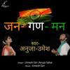 Download Jan Gan Man Mp3