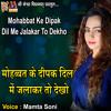 Download Mohabbat Ke Dipak Dil Me Jalakar to Dekho Mp3