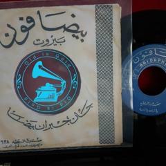 محمد عبدالوهاب - يا ترى يا نسمة ... عام 1932م
