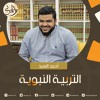 صناعة المربي ٢   التربية النبوية   أحمد السيد