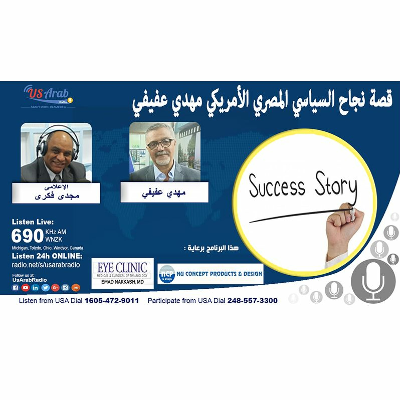 قصة نجاح السياسي المصري الأمريكي مهدي عفيفي