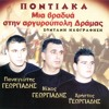 Kotsari (Live) [feat. Panagiotis Georgiadis & Christos Georgiadis]