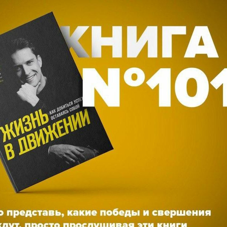 Книга #101 - Жизнь в движении. Как добиться успеха, оставаясь собой. Александр Кондрашов