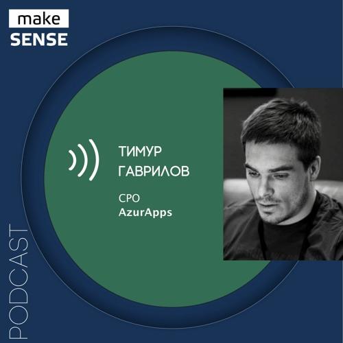 О процессах в продуктовых командах — ошибки, внедрение и метрики эффективности с Тимуром Гавриловым