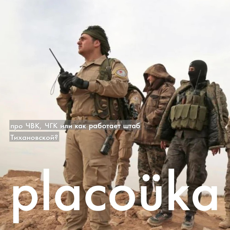placoüka×public — ЧВК или ЧГК? Как работает штаб Тихановской?