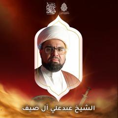 """المجلس الحسيني - الشيخ عبدعلي آل ضيف - استشهاد الرَّسول الأعظم""""ص"""" يوم 28 صفر    1443هـ   2021م"""