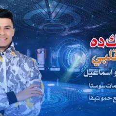 مهرجان حبك ده في قلبي - عمرو اسماعيل - كلمات ستوستا - توزيع حمو تيفا