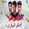 Download ايموشن الدولارات حوده بندق - سيف مجدي - خالد عجمي توزيع رامي المصري Mp3
