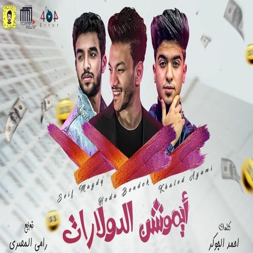 ايموشن الدولارات حوده بندق - سيف مجدي - خالد عجمي توزيع رامي المصري