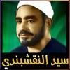 Download الشيخ سيد النقشبندى يا رب ان عظمت ذنوبى كثرة.mp3 Mp3