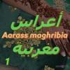 Download Lalla moulati laaroussa / لالة مولاتي العروسة Mp3
