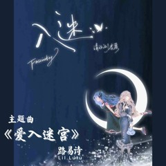 原創《愛入迷宮》廣播剧「入迷」主题曲 OST - Lil.Lulu 路易詩