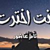 Download انت اخترت- تامر عاشور بصوت خالد حسني Mp3