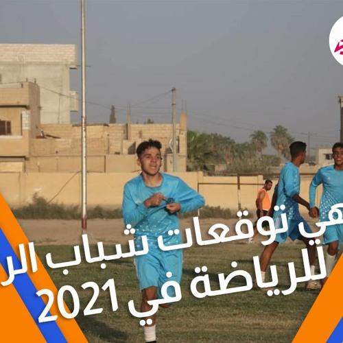 شوفي مافي سبورت 794 - توقعات شباب الرقة للرياضة في 2021