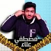Download مهرجان يا بنت قلبي 2018 Mp3