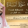 Download سورة البقرة كاملة للقارئ رعد الكردي |2020 full surah Al Baqara ـRaad Alkurdi Mp3