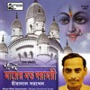 Download Ei Nibedan Kori Kali Mp3