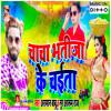 Download Chacha Bhatija Ke Chaita (feat. Nur Alam) Mp3