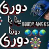 Download مهرجان حق الشهيد سمير اسمع (اهداء علي روح شهيد الجدعنه محمود البنا)غناء وكلمات بودي انجكس Mp3