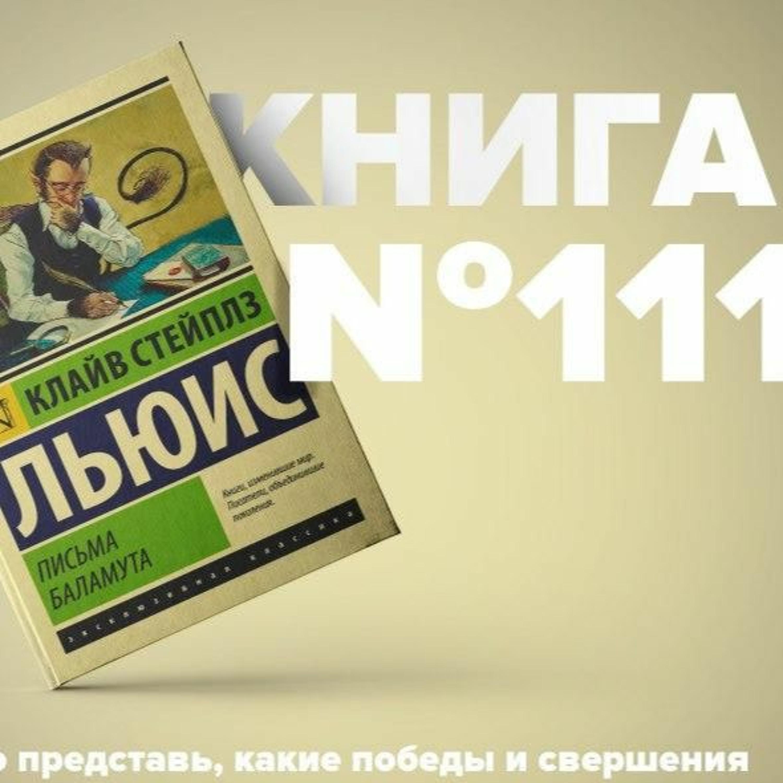 Книга #111 - Письма Баламута. Художественное произведение. Клайв Стейплз Льюис