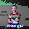 Download مهرجان عملت بلوك لصحابي - حوده بندق Mp3