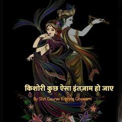 किशोरी कुछ ऐसा इंतजाम हो जाए - Kishori Kuch Aisa Intzaam Ho Jaaye
