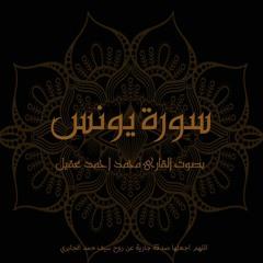 سورة يونس  - تلاوة القارىء محمد أحمد عقيل