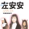 Wo Zhi Dao Wo Ke Yi Bu Ku Qi (Album Version)