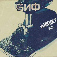NKNKT - Убитый но не накурен pt.2