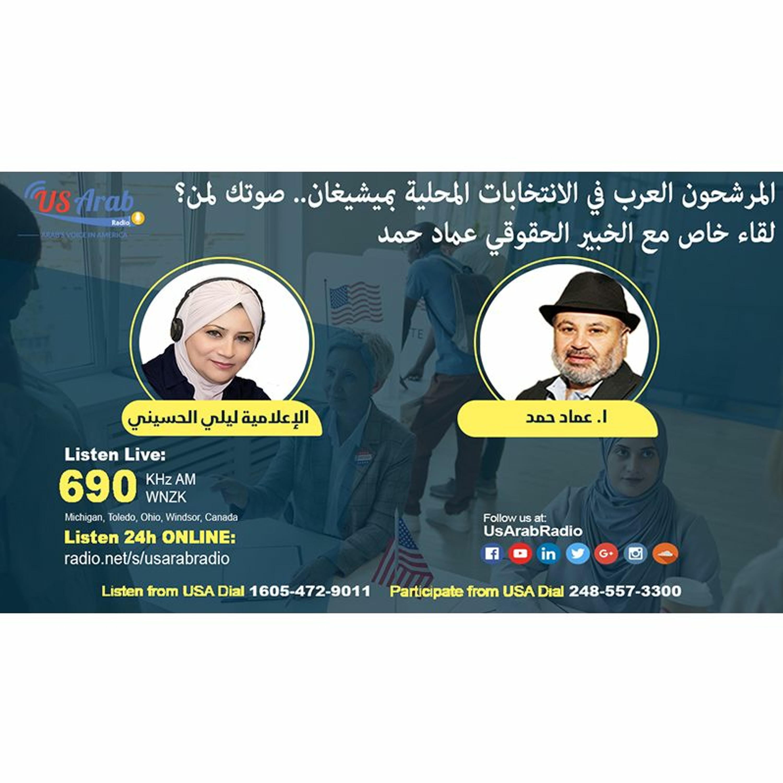 المرشحون العرب في الانتخابات المحلية بميشيغان.. صوتك لمن؟