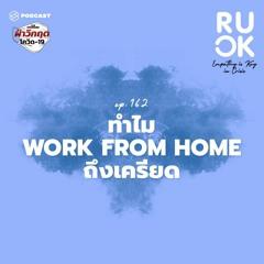 R U OK EP.162 Mentality ที่ดีในการทำงานที่บ้าน เมื่อ Work from Home อาจกลายเป็น New Normal